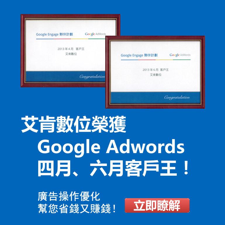 艾肯數位榮獲Google Adwords四月六月客戶王