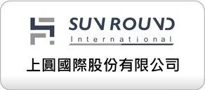 上圓國際股份有限公司