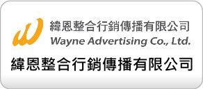 緯恩整合行銷傳播有限公司