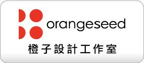 橙子設計工作室