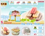 大行屋手工冰淇淋