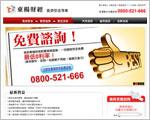 東楊財經管理有限公司