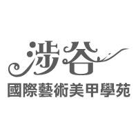 涉谷國際美甲
