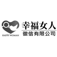 幸福女人徵信有限公司