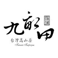 九畝田台灣高山茶