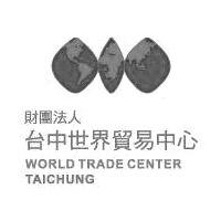 台中世貿展覽通