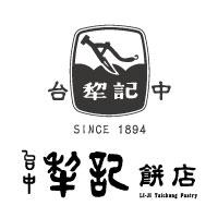 台中犂記餅店