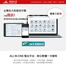 RWD網頁設計 - 震旦辦公雲OfficeWin辦公協同