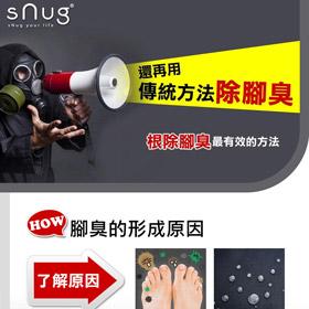 網頁設計 - SNUG科技健康除臭襪