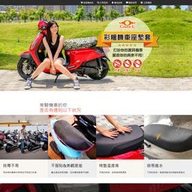 RWD網頁設計 - Cover-U 彩繪機車座墊套