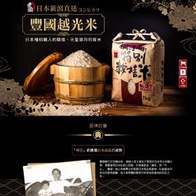 RWD網頁設計 - 豐國越光米