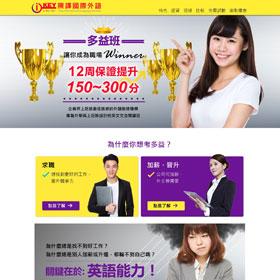 網頁設計 - 陳譯國際外語