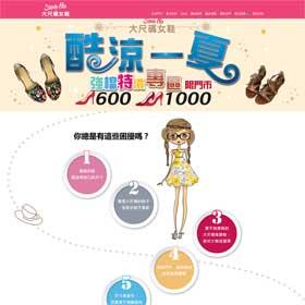 RWD網頁設計 - Sandy Ho大尺碼女鞋
