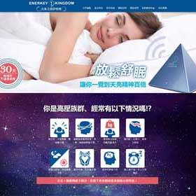 RWD網頁設計 - 元氣王國舒眠機