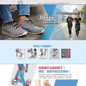 RWD網頁設計 - Dr.aiR 3D氣墊鞋