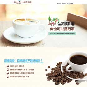 RWD網頁設計 - Come True Coffee成真咖啡