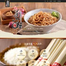 RWD網頁設計 - 蘭山麵