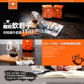 RWD網頁設計 - 11oz早安咖啡