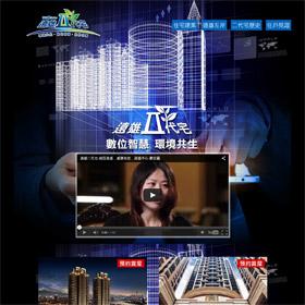 RWD網頁設計 - 遠雄二代宅