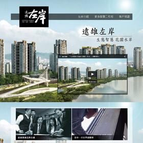 遠雄網頁設計