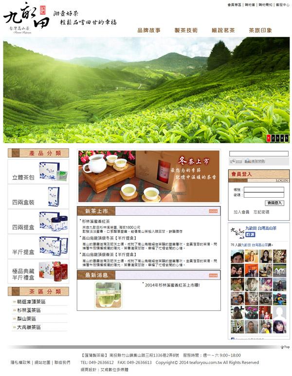 網頁設計 - 九畝田_台灣高山茶