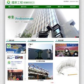 網頁設計- 國眾工程管理顧問有限公司