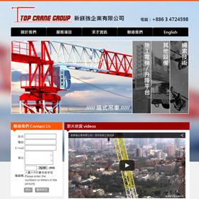 網頁設計- 新鎂強企業有限公司