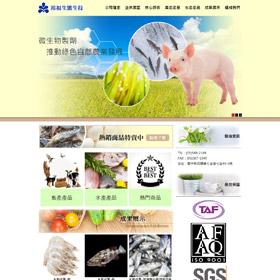 網頁設計- 鴻福生態生技股份有限公司