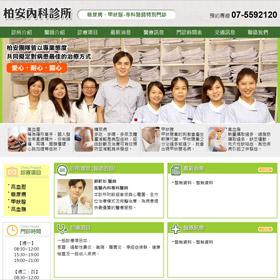 網頁設計- 柏安內科診所