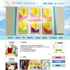 網頁設計-李勝賢文教基金會