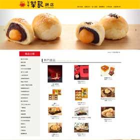 RWD網頁設計 - 台中犁記餅店