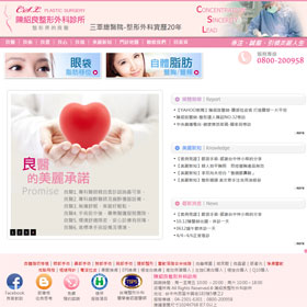 RWD網頁設計- 陳紹良整形外科診所